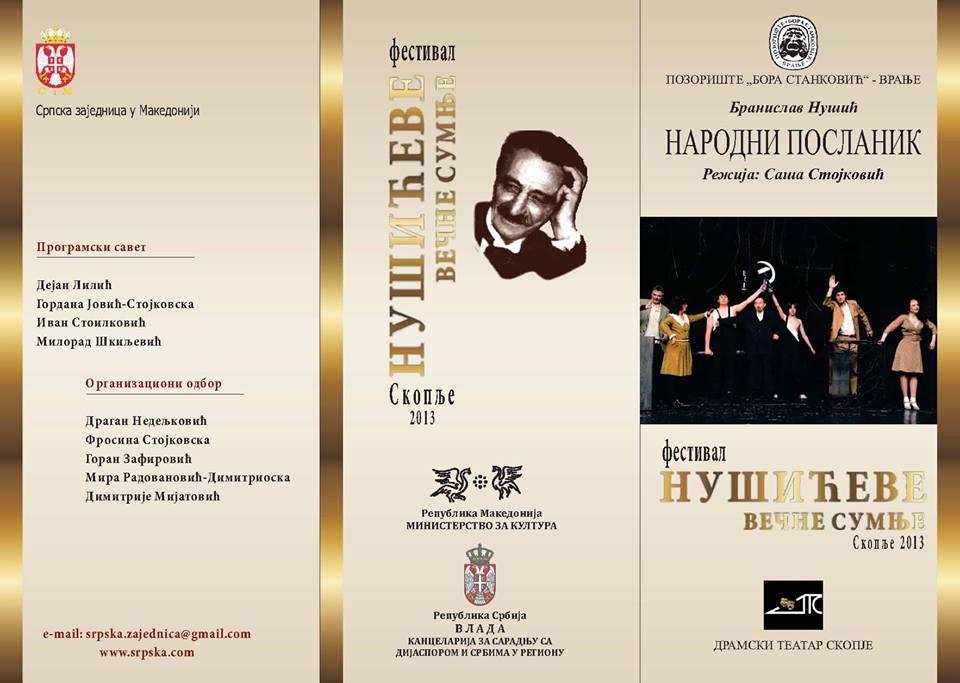 "Predstava ""Narodni poslanik"" na festivalu u Skoplju"