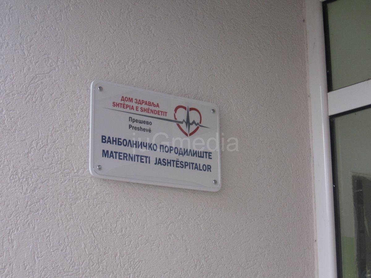 Razmatra se zahtev Albanaca da Preševo dobije porodilište