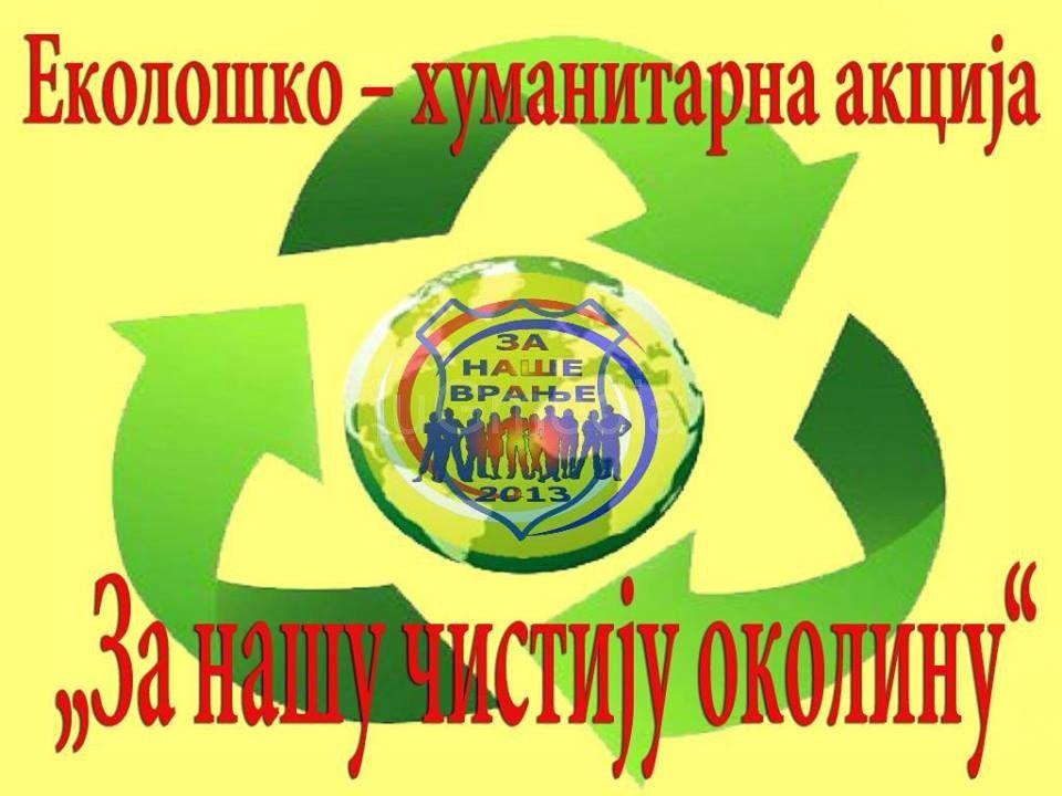 """Ekološko – humanitarna akcija """"Za našu čistiju okolinu"""""""