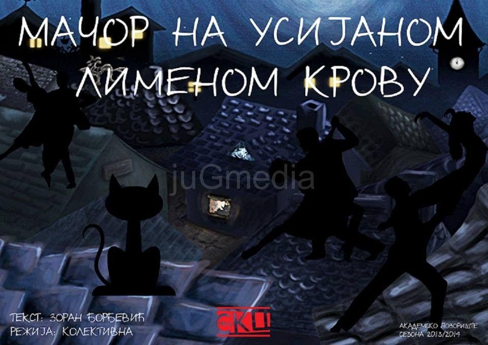 """""""Mačor"""" nagrađen u Bugarskoj"""