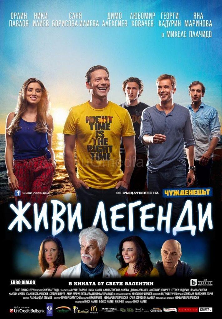 Dani bugarskog filma u Nišu od 1. do 3. marta