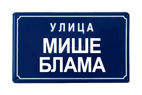 Inicijativa Nišvilla:Ulice Miše Blama u Nišu, Beogradu, Zagrebu…