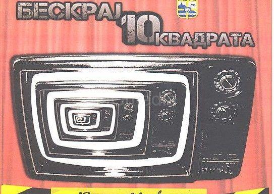 """Počinje festival """"Beskraj 10 kvadrata"""""""
