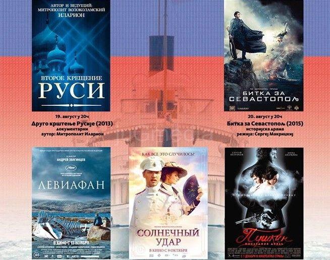 Revija ruskog filma u Vranju