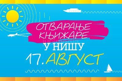 """""""Službeni glasnik"""" otvara knjižaru u Nišu!"""