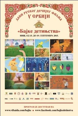"""Dani ruskog dečijeg filma """"Bajke detinjstva"""" u Nišu"""