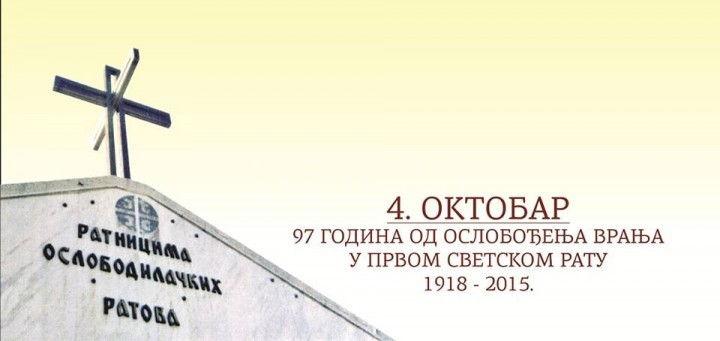 Vranje obeležava godišnjicu oslobođenja