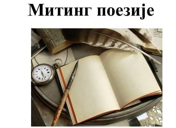 Miting poezije u Leskovcu