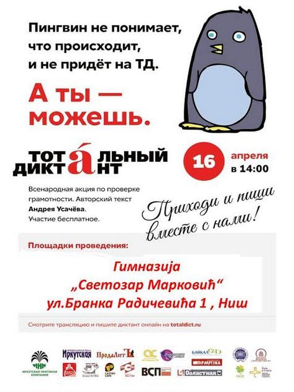"""Ruski """"Totalni diktat"""" i u niškoj gimnaziji"""