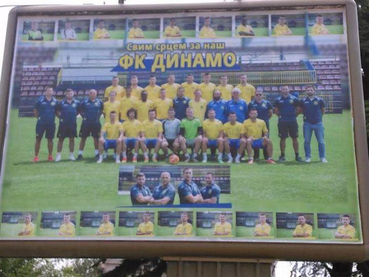 Vranjski Dinamo na startu sezone sa novim timom