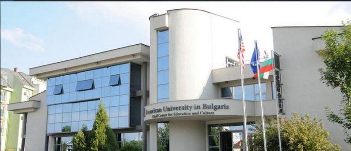 Nova akademska godina na Američkom univerzitetu uBugarskoj, šansa za južnjake