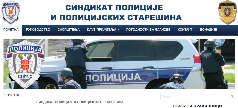 Uskoro sindikat koji štiti i policajce i obične građane u Leskovcu