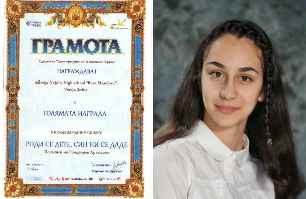 Učenica iz Vranja osvojila prvu nagradu u Bugarskoj