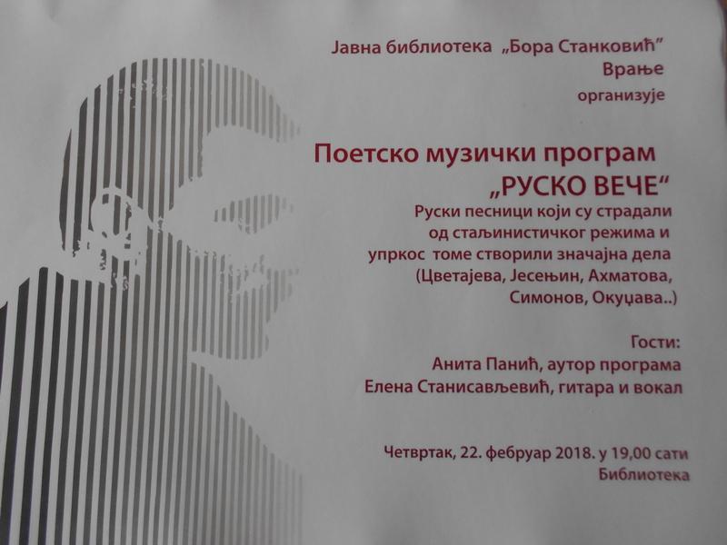 """Večeras u Vranju poetsko muzički program """"Rusko veče"""""""