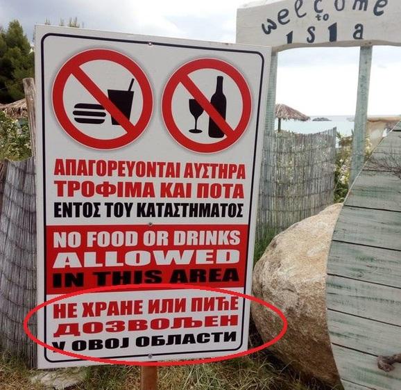 Jasna poruka SAMO ZA SRPSKE TURISTE u Grčkoj