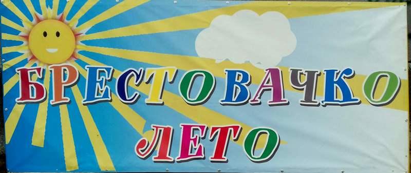 U ponedeljak počinje Brestovačko leto (PROGRAM)