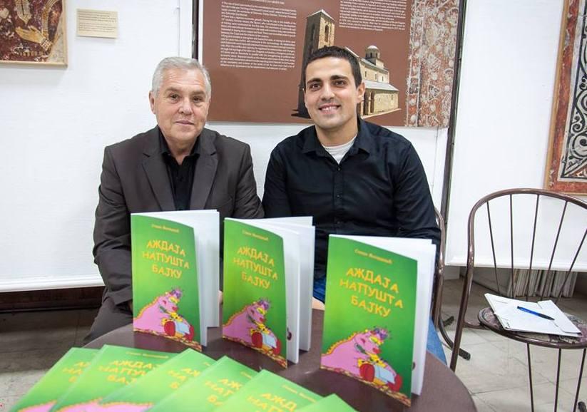Nagrada za mladog dečjeg pesnika iz Vranja