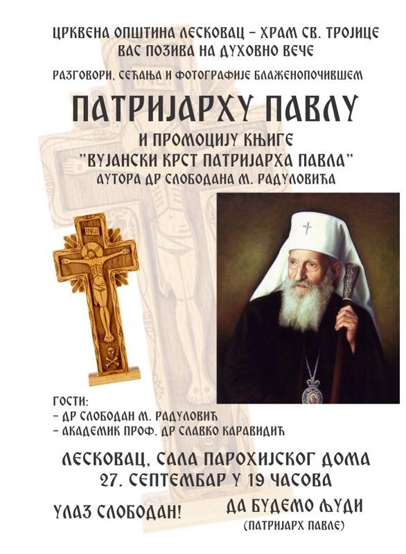 Veče sećanja na patrijarha Pavla