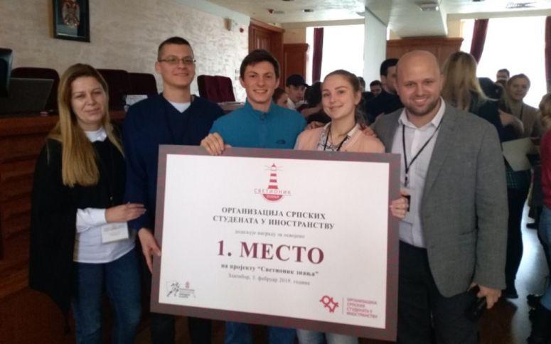 "Leskovački srednjoškolci osvojili prvo mesto na ""Svetioniku znanja"""