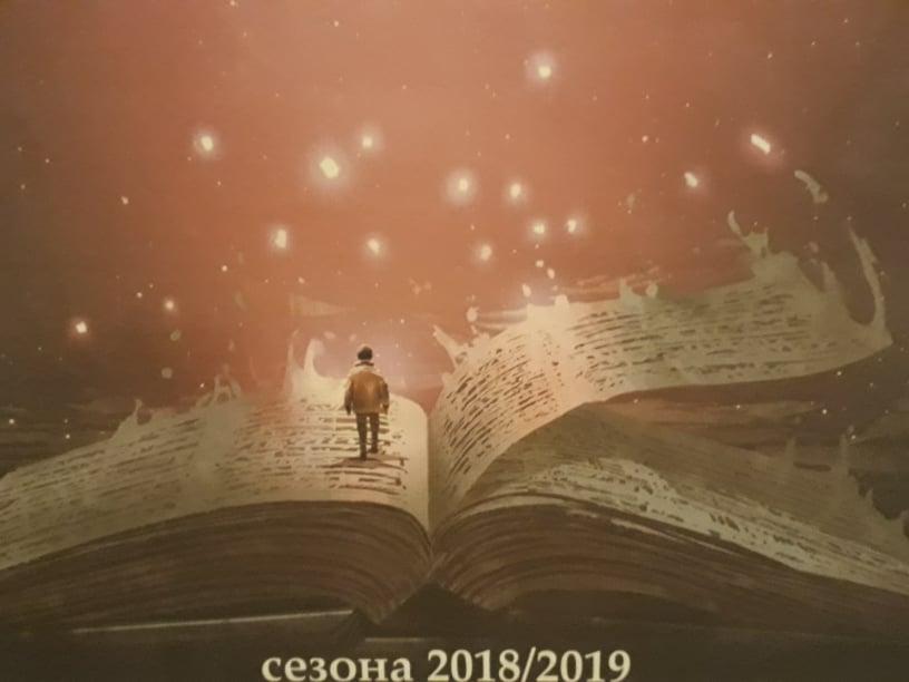 Mališa u zemlji knjiga – OZBILJNA DEČJA PREDSTAVA u borbi protiv kiča i šunda