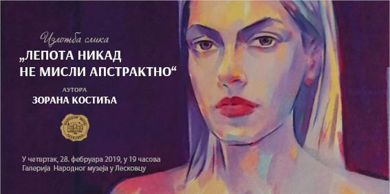 Izložba ženskih portreta Zorana Kostića