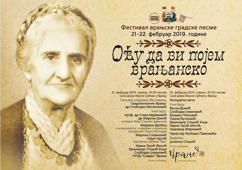 OĆU DA VI POJEM VRANJANSKO Prvi festival gradskih pesama
