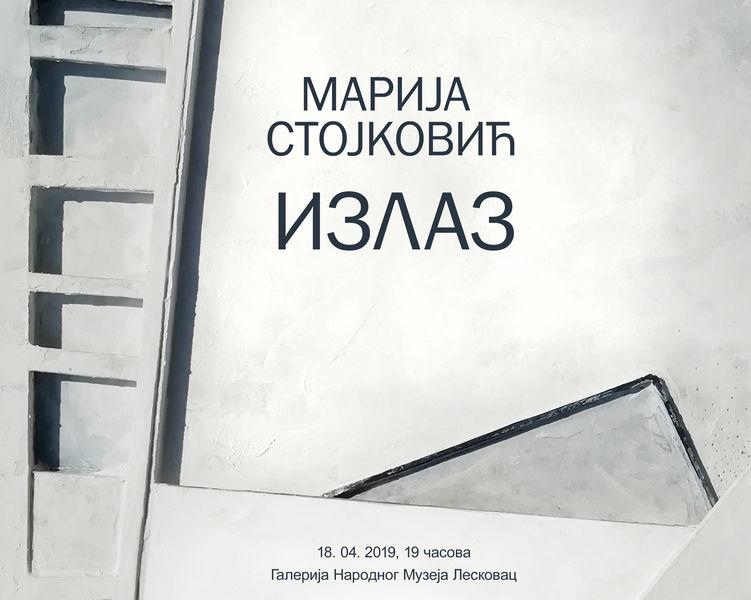 Izložba Izlaz u Narodnom muzeju