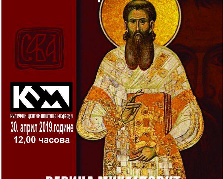 Promocija knjige povodom 800 godina autokefalnosti crkve
