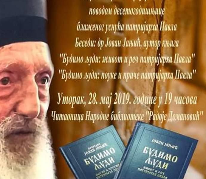 Duhovna tribina o patrijarhu Pavlu sutra u leskovačkoj biblioteci
