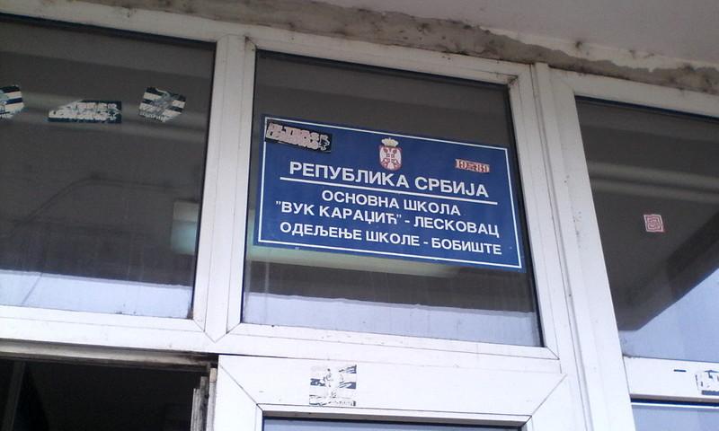 """Škola """"Vuk Karadžić"""" dobila nove toalete i opremu za fiskulturnu salu"""
