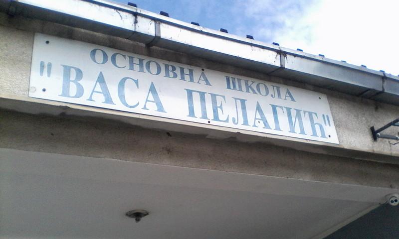 "U krov OŠ ""Vasa Pelagić"" ulaže se 24 miliona dinara"