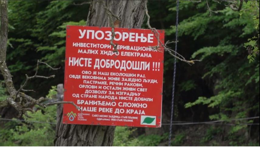 Rakita – mirno selo sa problemom ili problematično divlje pleme (VIDEO)