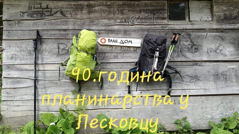 Izložba o planinarenju u Leskovcu večeras u muzeju
