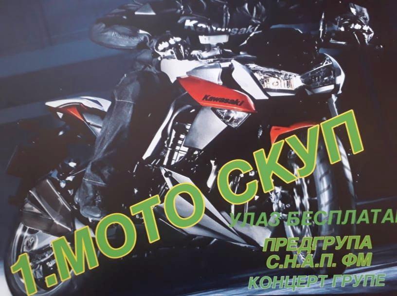 Motori skuplji od 50.000 evra i grupa Kerber na prvom Moto skupu u Leskovcu