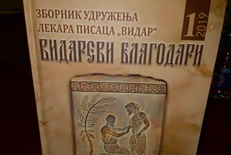 Promovisana knjiga pesama Udruženja lekara pisaca