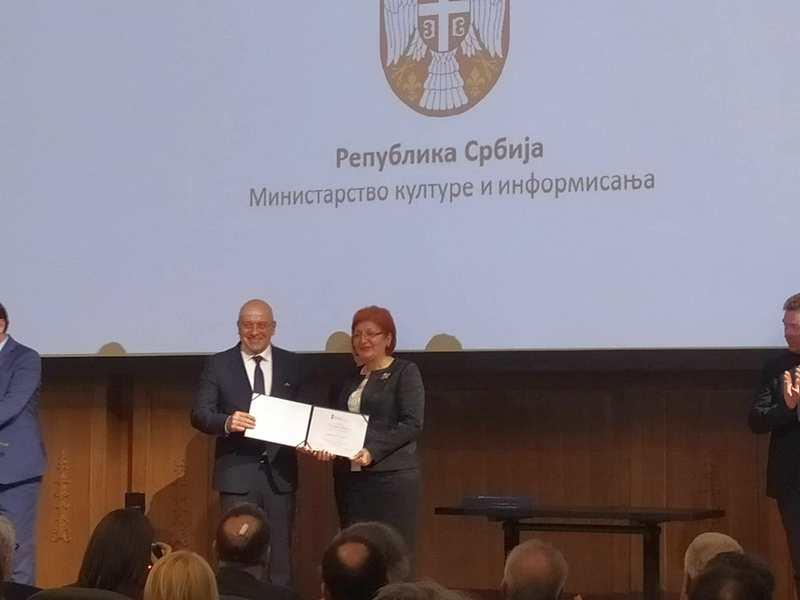 Godina nagrada za Narodni muzej Leskovac