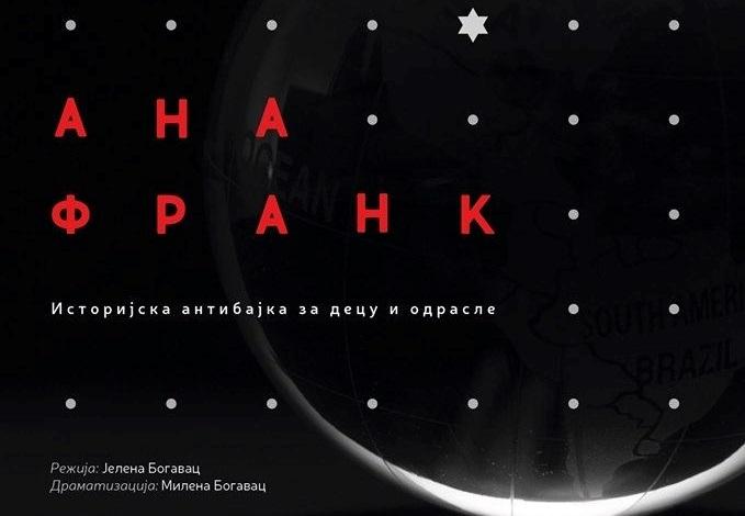 Ana Frank sutra na sceni Narodnog pozorišta Leskovac