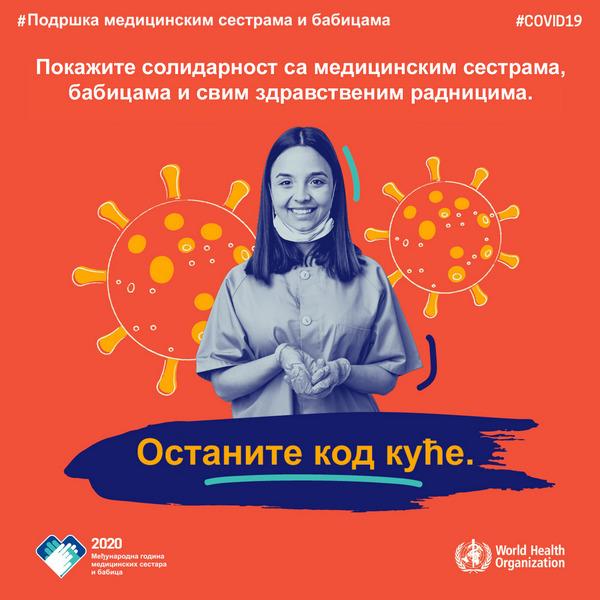 Svetski dan zdravlja na prvoj liniji fronta borbe protiv korona virusa