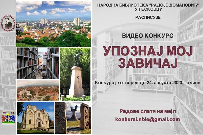 """Biblioteka u Leskovcu raspisila međunarodni video konkurs za decu i mlade – """"Upoznaj moj zavičaj"""""""