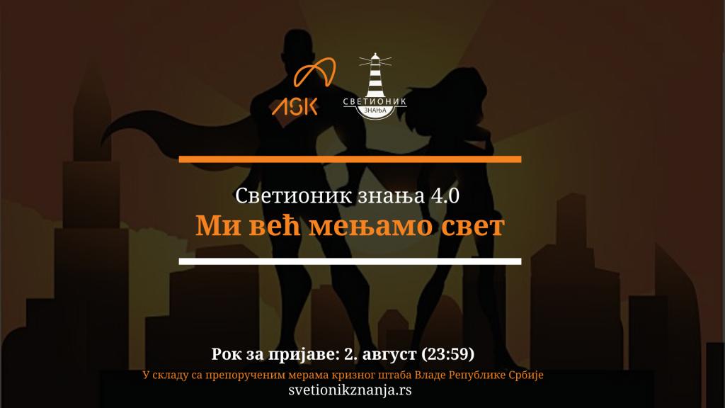 Svetionik znanja ove godine i u Nišu, Leskovcu, Pirotu i Vranju