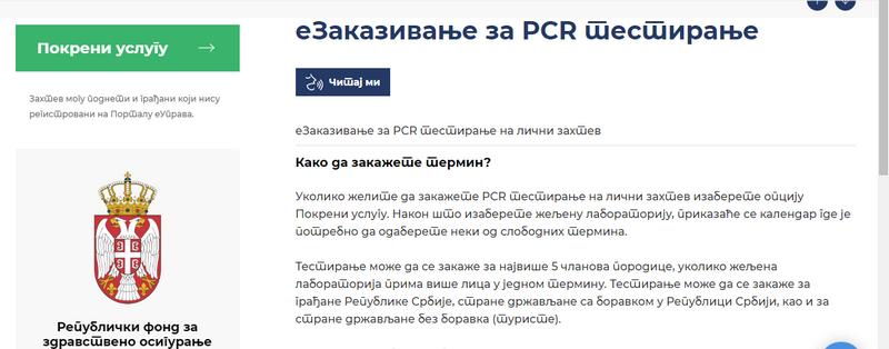 Od danas i u Leskovcu moguće elektronsko zakazivanje za PCR testitanje na lični zahtev