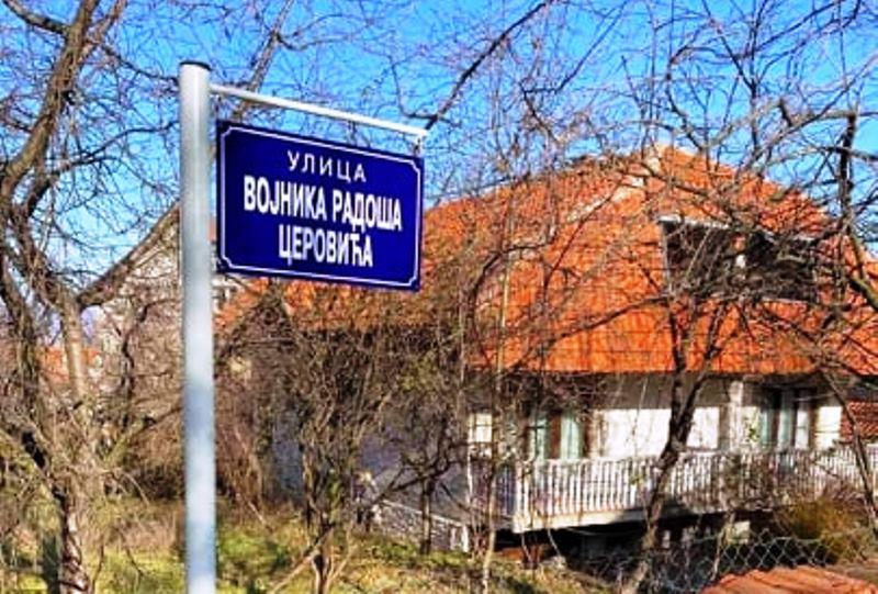 Peticija da stadion u Leskovcu dobije ime po vojniku Radošu Ceroviću, heroju sa Košara i fudbaleru FK Dubočica