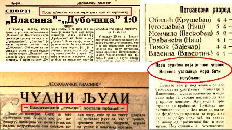 Sto godina FK Vlasina, BAUK SA ROSULJE