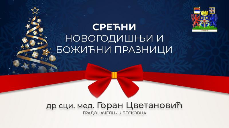 Gradonačelnik Leskovca čestita katolički Božić i svim sugrađanima želi srećne predstojeće praznike