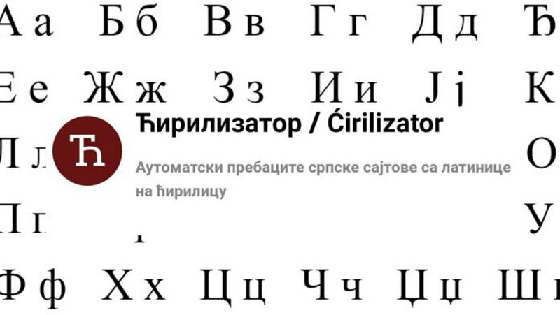 Ćirilizator, program koji latinične internet strane pretvara u ćirilične