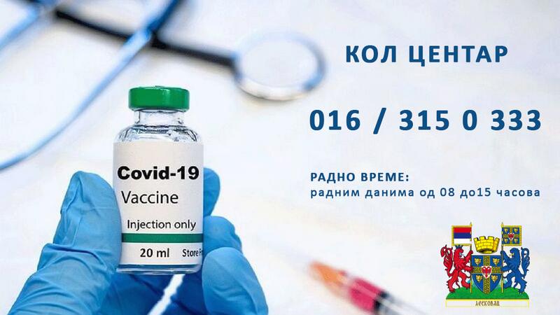 Od danas u Leskovcu počeo sa radom kol centar za informacije o vakcinaciji