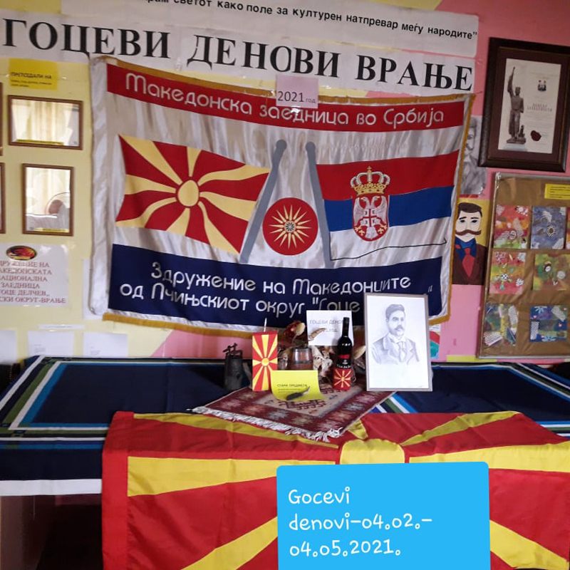 Raspisan likovni i literarni konkurs povodom 149. godišnjice od rođenja revolucionara Goce Delčeva