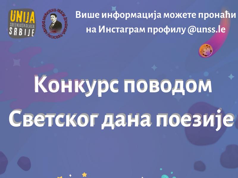 NAPISAĆU TI STIH: Konkurs za srednjoškolce u Jablaničkom okrugu