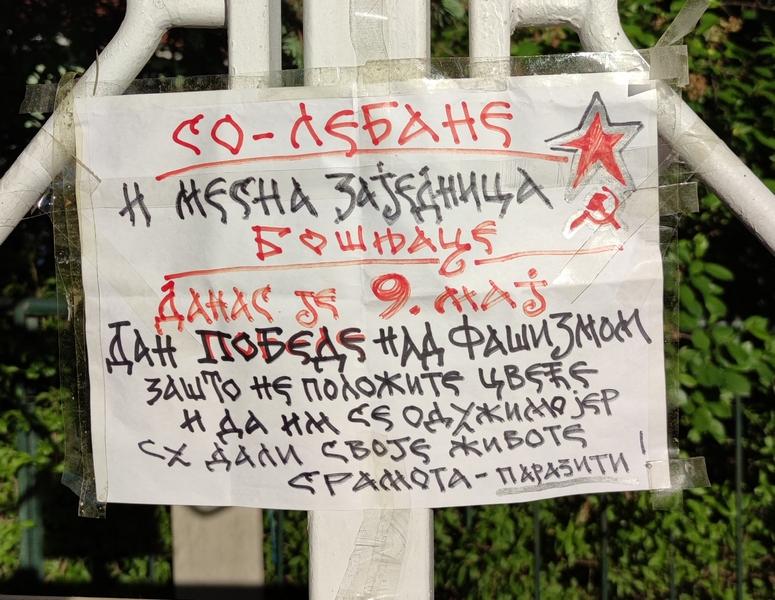 Vlast u Lebanu zaboravila na žrtve fašizma, meštanin umesto cveća ostavio dve poruke opštinarima