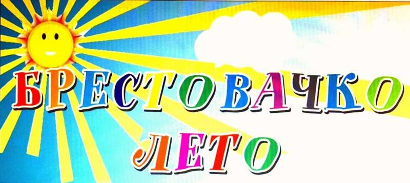 Brestovačko leto počinje u ponedeljak